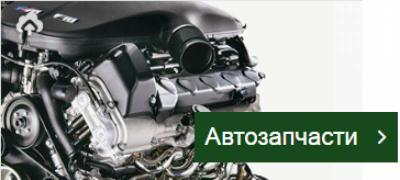 Auto parts for foreign cars wholesale and retail