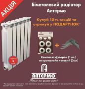 Біметалеві радіатори опалення, модель АЛТЕРМО 7