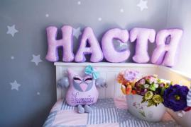 Бортики, іменні іграшки, подушки, літери для дитячої кімнати