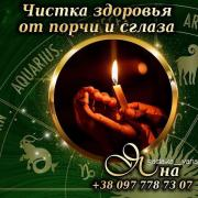 Clairvoyant help. Removal of spoilage. Divination by photo