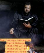 Любовный приворот Киев. Снятие порчи Киев