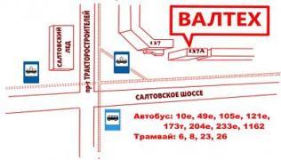 Магазин Валтех Харьков