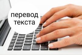 Переклад різних текстів russ-angl, angl-russ, ukr-russ-russ