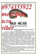 Приборы для ловли рыбы Samus 1000, Rich AC 5m, Rich P 2000
