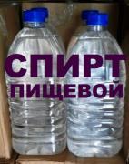 Продается Спирт 96.6% пищевой, пшеничный ЛЮКС ОПТОМ