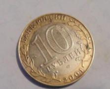 Продам монету 10 рублей 2001 года с Гагариным