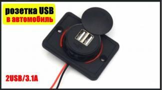 Продаются стационарные USB-розетки для автомобиля