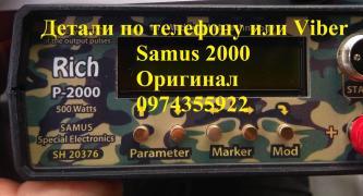 Прилади для риболовлі Samus 1000, Rich P 2000, Rich ac5, сомолови