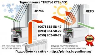 Теплосберегающая пленка на окна Энергосберегающая пленка 2мХ3м