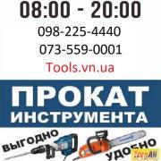 Tool rental